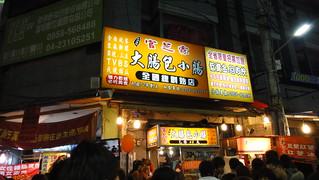Fengjia night-market | by myhsu