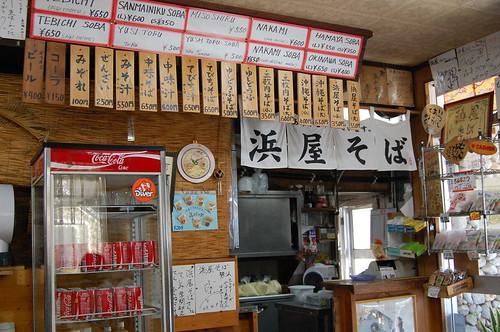 Hamaya Soba 浜屋そば | by kawanet