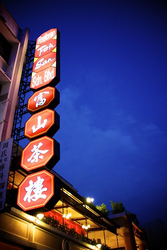 food restaurant chinese dimsum malaysia cantonese ipoh