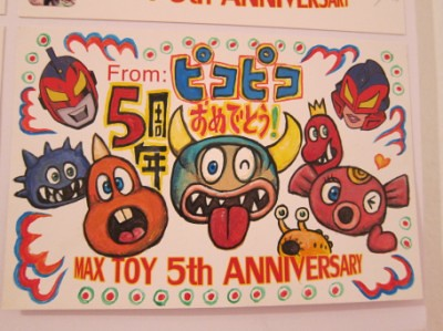 Max Toy Co. 5th Anniversary | by toybot studios