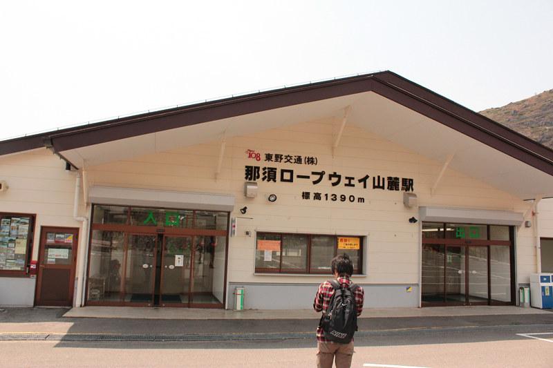 那須岳_08