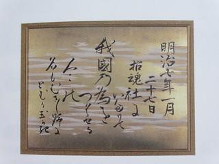 明治天皇の御製   by 5eki
