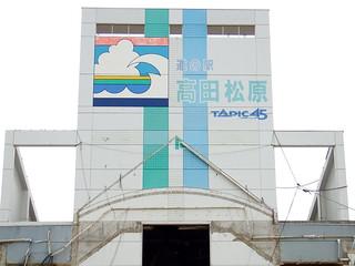 Roadside station Takata-matsubara 道の駅高田松原 タピック45