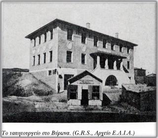 Ταπητουργειο 1924