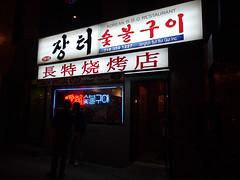 金, 2011-01-14 19:39 - Jangtuh Sut Bul Gui 장더숯불구이