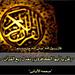 quran-fada2el-swar0050 copy