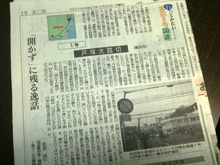 新潟日報(2011/2/20) | by cozymax5454