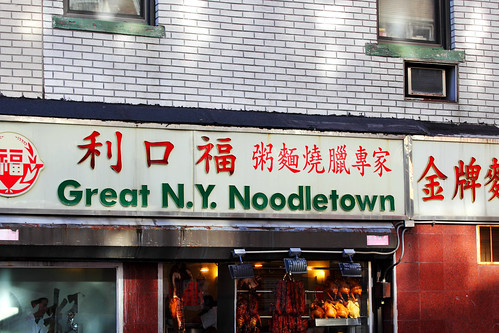Great N.Y. Noodletown | by ruffin_ready
