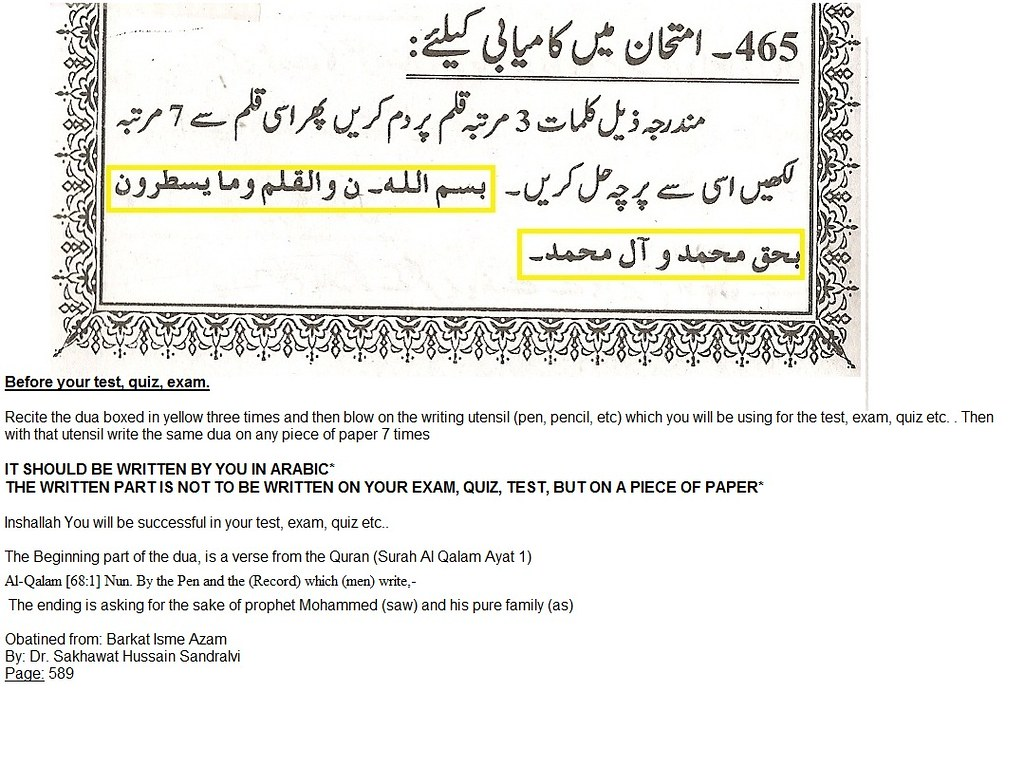 Dua For Tests   This is a Dua to be done before a test,note