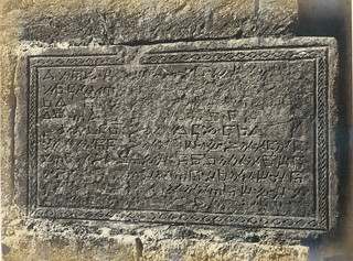 Samaritan inscription in wall of tower near Samaritan synagogue at Nablus. | by Palestine Exploration Fund