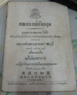 [Cover] Commemorative booklet for 1956 Ordination of Westerners at Wat Paknam