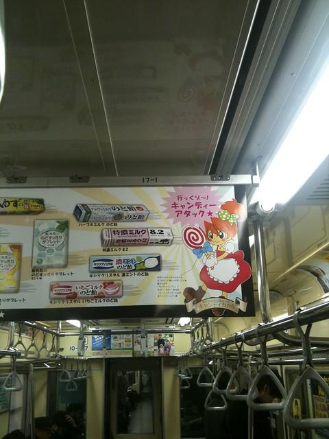行っくゾ〜!キャンディーアタック★
