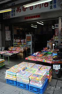 童玩店 | by basil (小b)