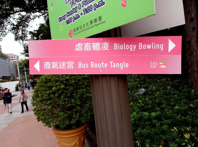 Biology Bowling