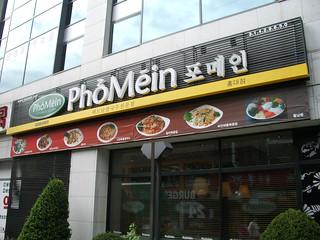 Phở Mēin