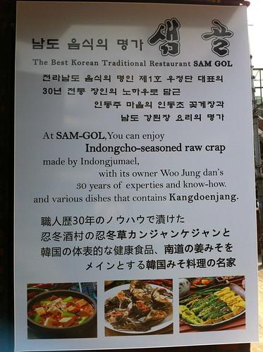Raw Crap? Raw Crab!   by Paul Matthews in Korea