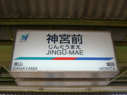 神宮前駅/Jingu-Mae Station | by tirol28