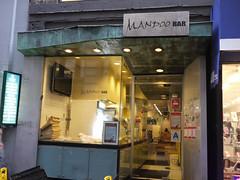 月, 2011-03-21 17:15 - Mandoo Bar