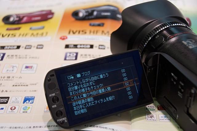 Canon iVIS HF G10 (VIXIA)