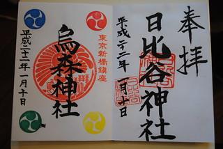 烏森神社・日比谷神社