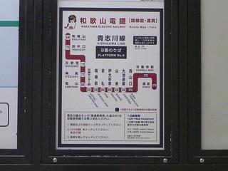 Wakayama Electric Railway Wakayama Station | by Kzaral