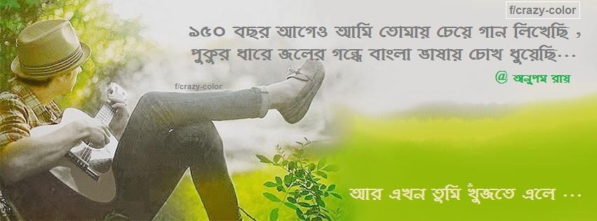 bengali scrap for facebook | visit: www facebook com/pages/C… | Flickr
