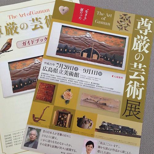 にほん の た て もの 展 物産展の食べ物 グルメブログ・テーマ -