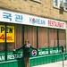 I loved Korean Restaurant! by stermolen