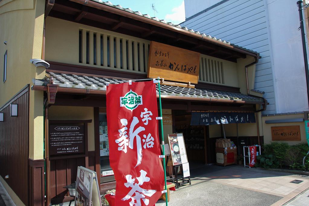 Ocha no Kanbayashi, Tea Store in Uji