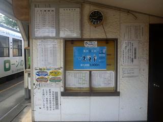 Shimatetsu-Honsha-Mae Station | by Kzaral