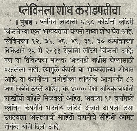 Kolhapur Playwin Punyanagri 1 June 2013 Pg 9 Flickr