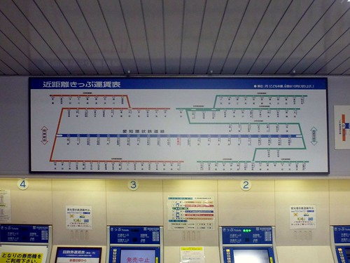 Aichi Loop Line Shin-Toyota Station | by Kzaral