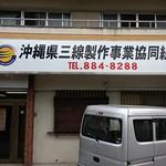 Okinawa ken sanshin seisaku jigyô kyôdô kumiai