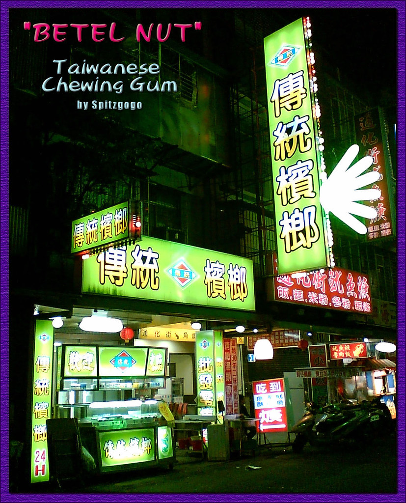"""""""BETEL NUT 檳榔"""" - Taiwanese Chewing Gum (by Nokia 6230i)"""