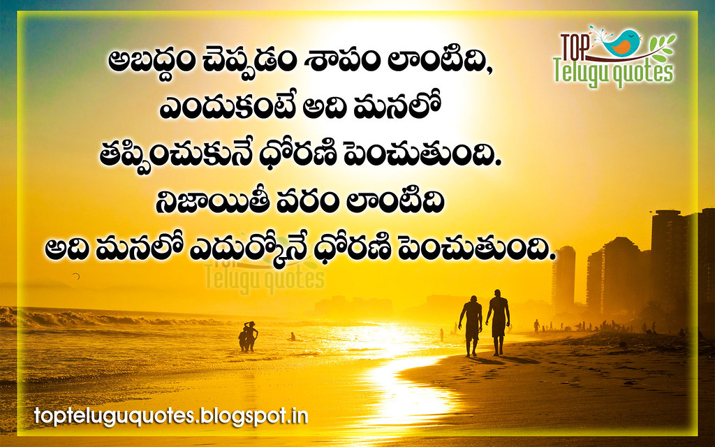 Famous Telugu Quotes About Life With Cute Images And Greet Flickr