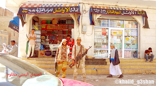 الجندي اليمني مظلوم