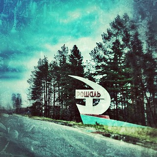 Напоминание о некогда великом прошлом:Рошаль - город-химзавод/Roshal - town, known for its huge chemical factory #instagramband #webstagram#gf_daily #igers  #porusski #igerspescara #instaddict  #instadaily #instamania #igers_russia #instagramhub #instagoo | by happycoffeesoul
