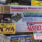 「Raspberry Pi(ラズベリーパイ) モデルB ¥4,680」「専用ケースもあります ブラック、ホワイト、クリアの3色!! ¥1,680」「ご一緒にどうぞ!! メーカー推奨!!ACアダプタ ラズベリーパイに使える!!これで電源とれます!」あきばお〜 七號店