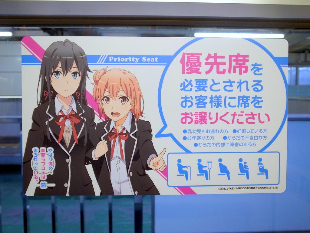 Chiba Urban Monorail 俺ガイル ラッピングモノレール やはり俺の