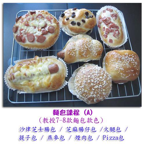 麵包課程-A-單一圖 | by Irene Chan Cooking Studio
