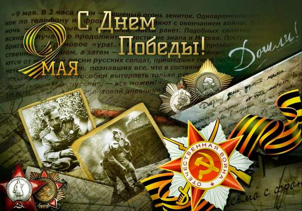 Видео открытки ко дню победы, прикол