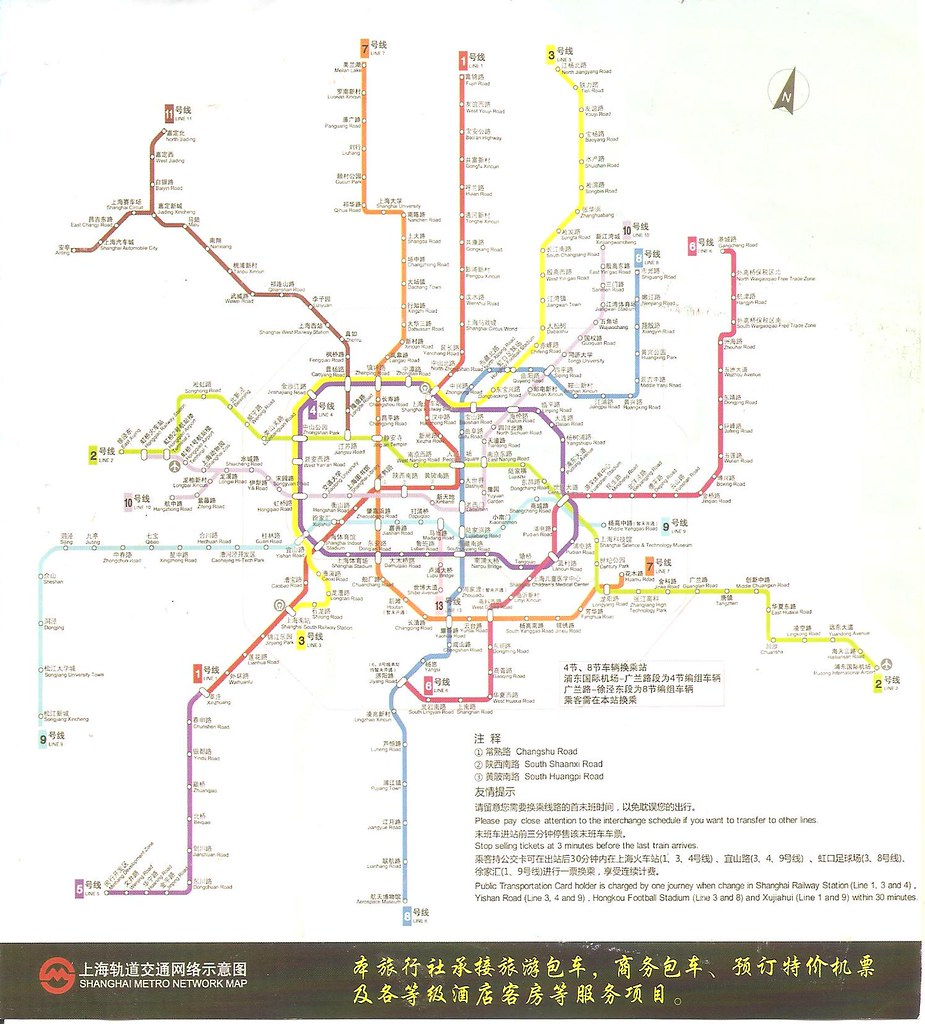SHANGHAI METRO MAP 2012 | scanned handout this system only o ... on map of montreal metro, map of hamburg metro, map of prague metro, map of panama city metro, map of metro rail, map of washington metro, map of zhengzhou metro, map of london metro, map of dubai metro, map of moscow metro, map of barcelona metro, map of houston metro, map of suzhou metro, map of chicago metro, map of rome metro, map of nanjing metro, map of dublin metro, map of shenzhen metro, map of copenhagen metro, map of brussels metro,