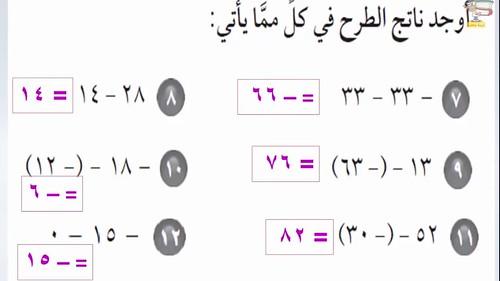 حل كتاب الرياضيات اول متوسط ف1 جمع الاعداد الصحيحه