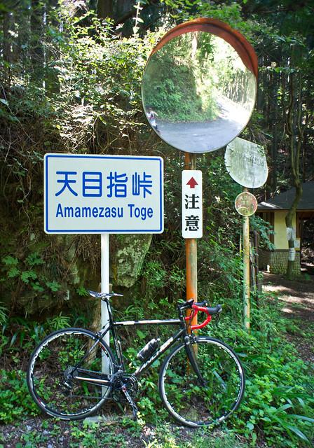 Amamezasu Toge