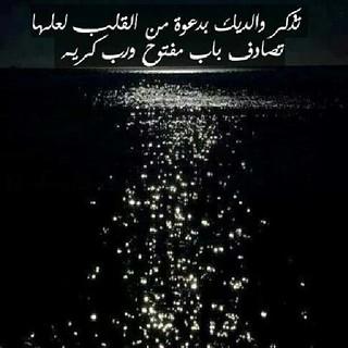 اللهم اغفر لي ولوالدي وللمؤمنين والمؤمنات والمسلمين والمسل Flickr