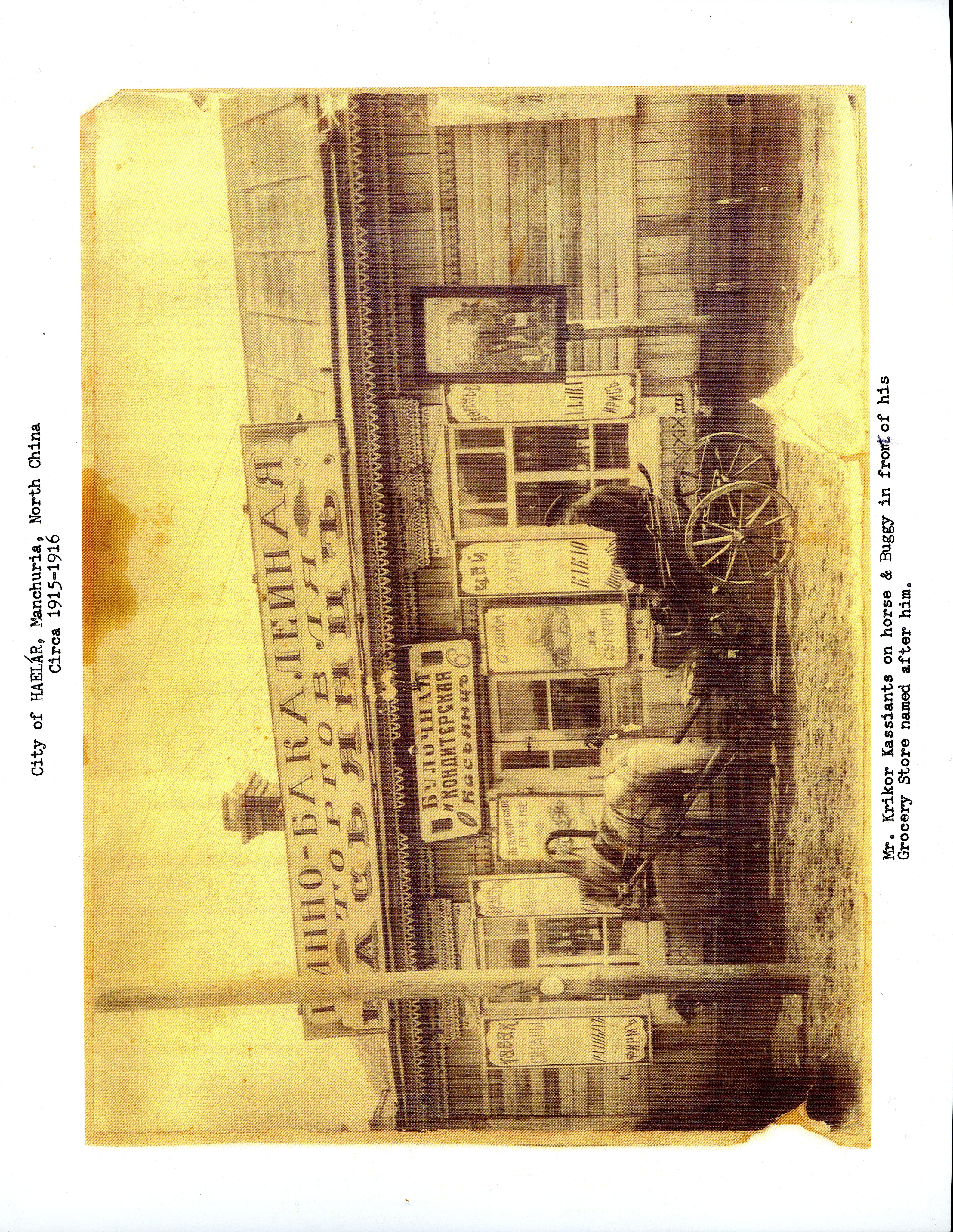 Armenian merchant outside grocery store, Hailar, Manchuria (China), c. 1915