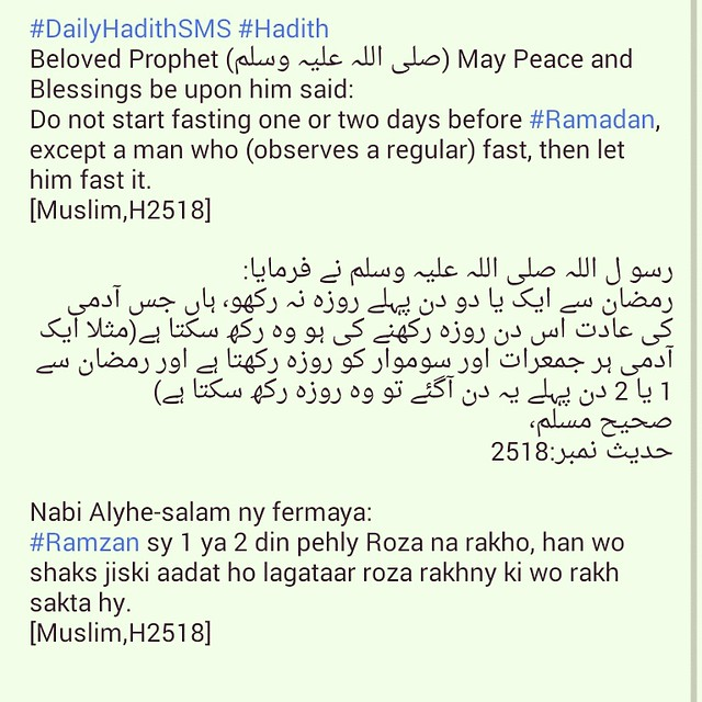 DailyHadithSMS #Hadith Beloved Prophet (صلی اللہ علیہ وسل… | Flickr