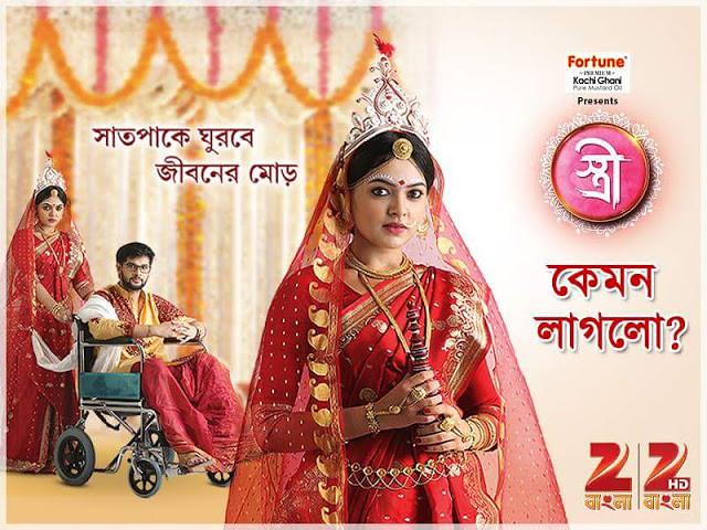 Stree' Serial on Zee Bangla Tv Plot Wiki,Cast,Promo,Title… | Flickr