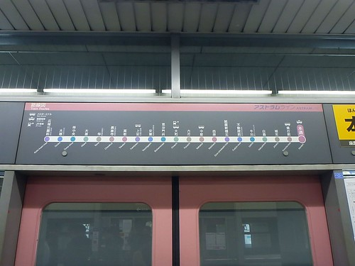 Hondori Station, Astram Line | by Kzaral