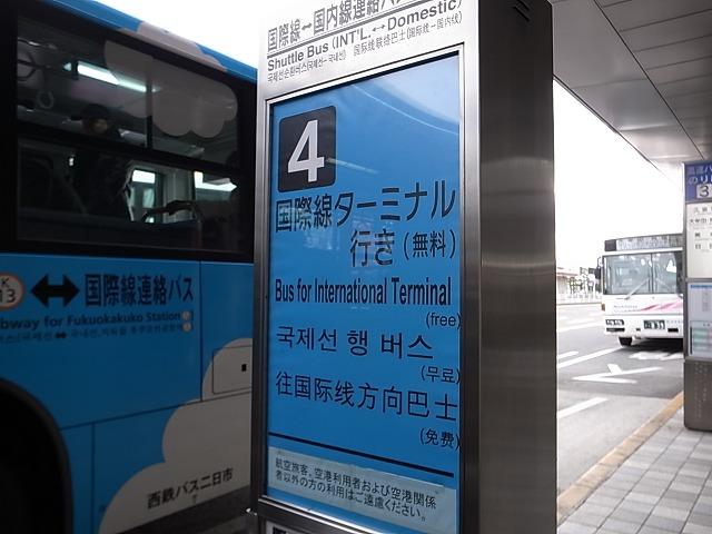 <p>b)国際線乗り継ぎは、国際線ターミナルまでバスに乗って移動します。</p>